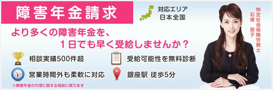 障害者年金の請求と無料相談は東京中央区「カメリア社会保険労務士事務所」